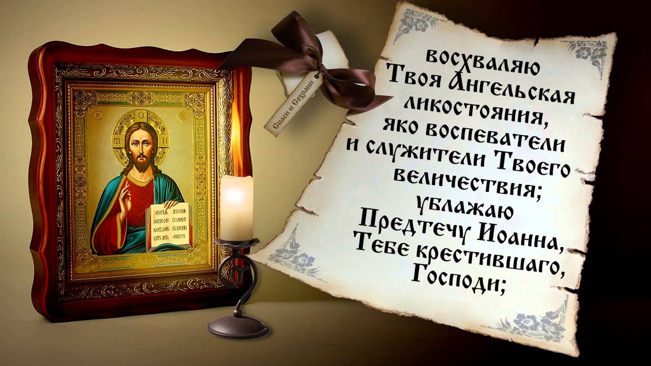 Молитва пред иконою господа иисуса христа