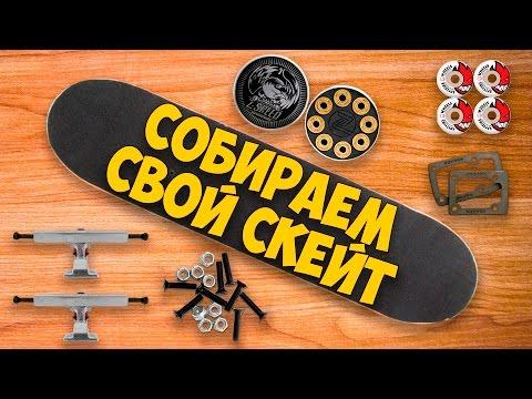 Как самому сделать скейтборд 469