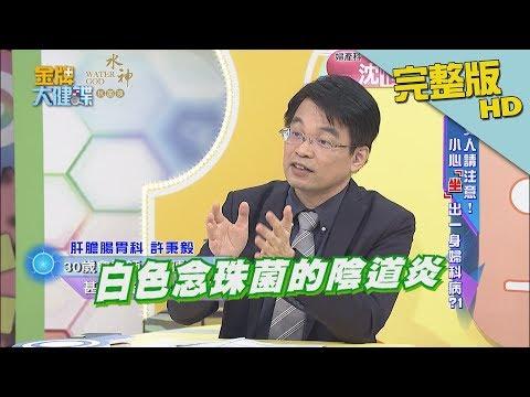 台綜-金牌大健諜-20181003-女人請注意!小心「坐」出一身婦科病?!