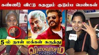 Kanneer vidum pengal - Viswasam Day 5 Public Review   Thala Ajith   nayanthara   Kalakkal Cinema