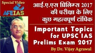 Important Topics for UPSC IAS Prelims 2017 | प्रिलिम्स 2017 की परीक्षा के लिए कुछ महत्वपूर्ण टॉपिक