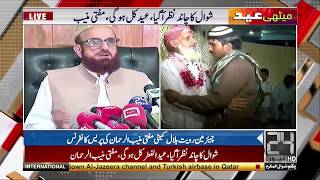 Mufti Muneeb-ur-Rehman Chairman Roet-e-Hilal Committee press confere