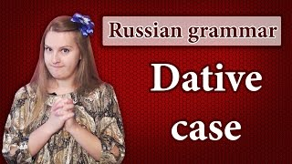 #70 Russian grammar - Dative case: give, help, need, I am 18, I am cold...
