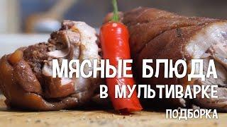 Мясо в мультиварке. Мясные блюда в мультиварке. #РецептыМяса