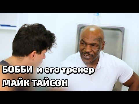 Бобби и его тренер МАЙК ТАЙСОН