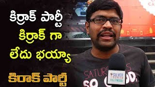 Kirrak Party Public Talk and Review | #KirrakParty  | Public Response | Nikhil | Samyuktha | Simran