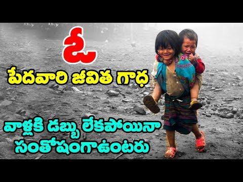 ఓ పేదవారి జీవిత గాధ || Inspirational Stories in Telugu || Voice of Naren