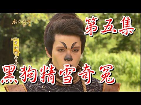 台劇-戲說台灣-黑狗精雪奇冤-EP 05