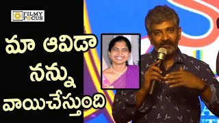 SS Rajamouli Funny about his Wife Rama Rajamouli : Hilarious Video