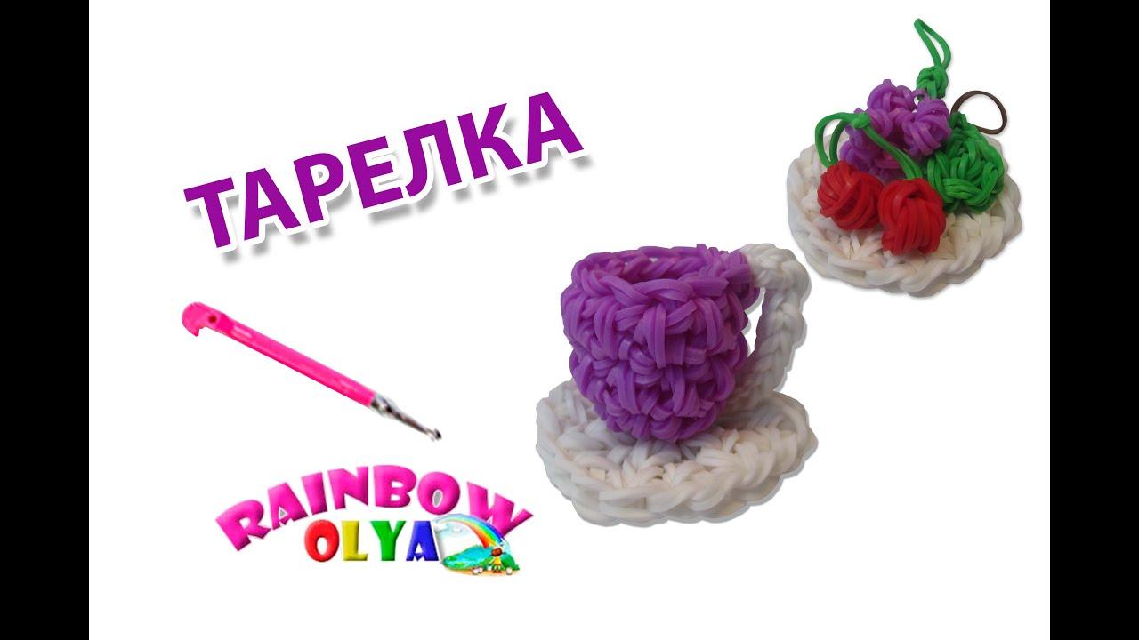 ТАРЕЛКА из резинок на крючке без станка Rainbow loom Plate - YouTube