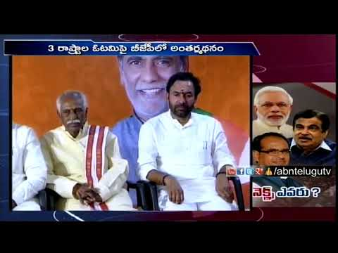 BJP and Sangh Parivar holds Meeting over Defeat in MP, Rajasthan and Chattisgarh | ABN Telugu