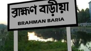 Amader Brahmanbaria