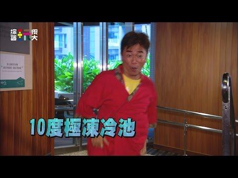 綜藝玩很大 台灣宜蘭 冰火人體極限!!!