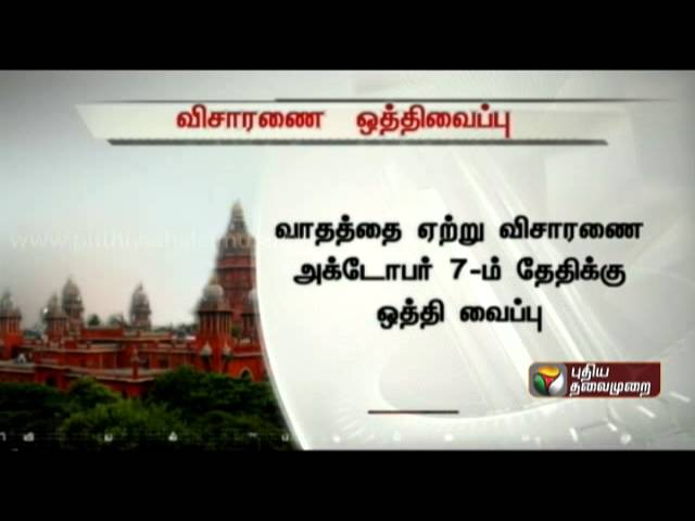 The enquiry regarding the petition filed by Vaiko against the POTA court adjourned till October 7th