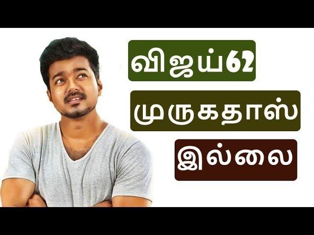 Official : விஜய்62 முருகதாஸ் இல்லை ! | Thalapathy 62 | Vijay62 | Mersal | Tamil Latest News