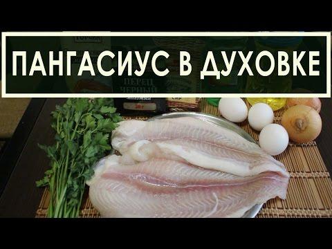 Филе пангасиуса (морской язык) в духовке - рецепт приготовления