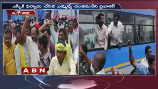MLA Chintamaneni Prabhakar holds Protest against YCP over Allegations against him