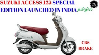 Suzuki Access 125 Special Edition Launched In India (தமிழில்)