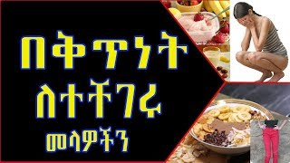 ETHIOPIA - How to Gain Weight Fast and Safely
