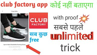 Unlimited  trick club factory  app added|| earn unlimited  Products cash loot fast||