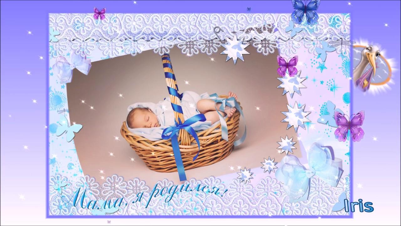 Музыкальные открытки с новорождённым 21