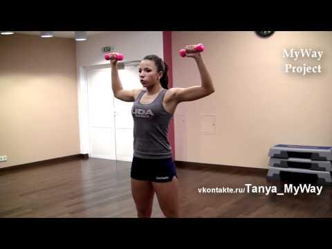 MyWay Project (Ladies League) Фитнес дома, Как накачать руки