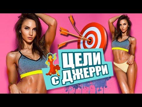 ЦЕЛИ с ДЖЕРРИ / Танцы, ТРЕНИРОВКИ, растяжка!
