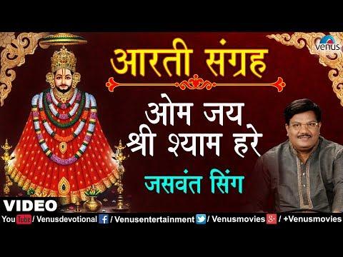 Jaswant Singh - Aarti Khatushyamji Ki (Aarti Sangrah Vol.3) (...