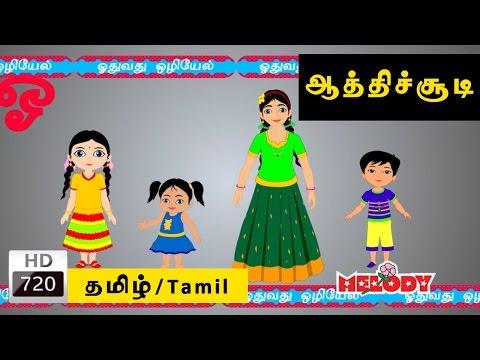 Aathichoodi   ஆத்திசூடி  Tamil Rhymes for Kids   Tamil Baby Rhymes  Rhymes Tamil