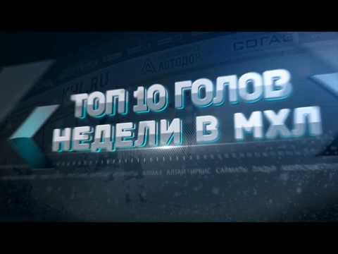 Лучшие голы 11-й недели МХЛ
