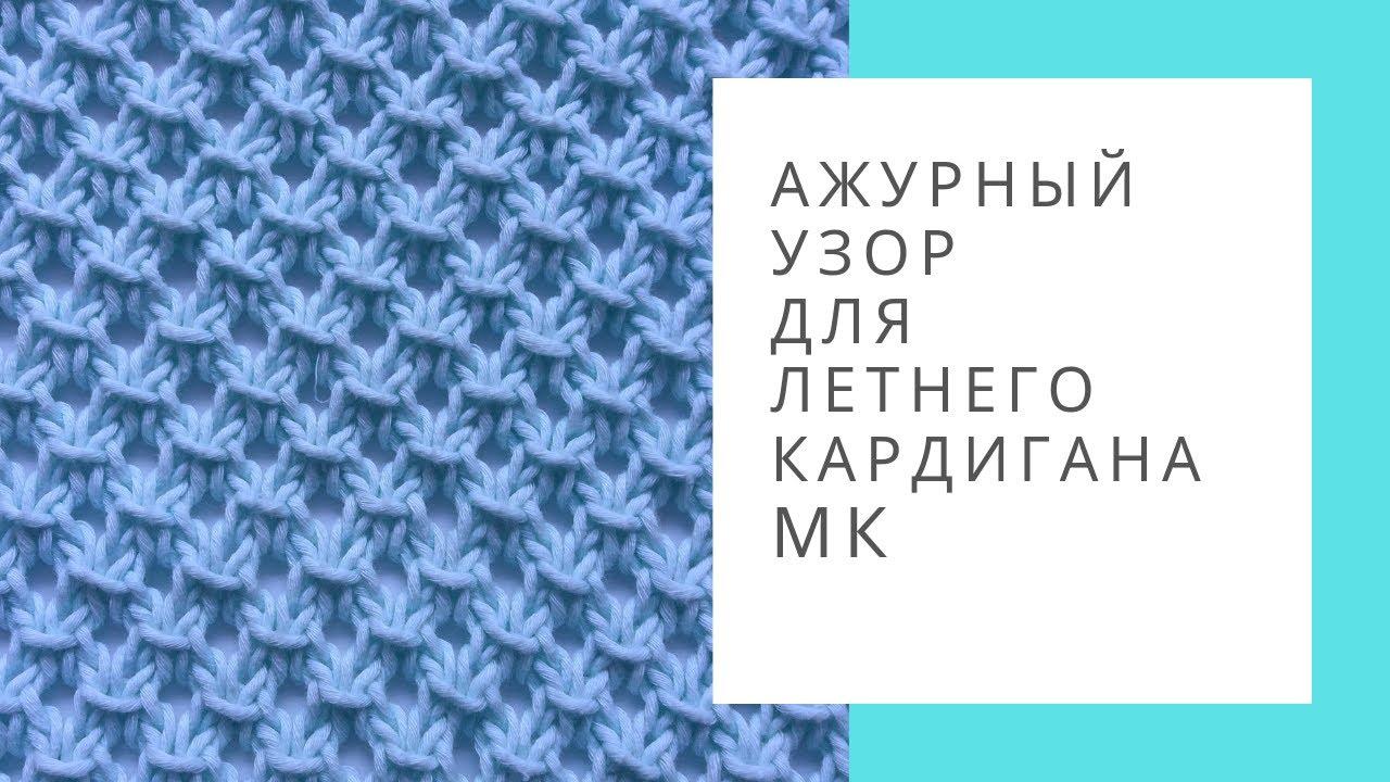 Ажурный узор для вязания спицами видео