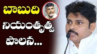 బాబుది నియంతృత్వ పాలన..| Jana Sena Pawan Kalyan Comments On CM Chandrababu | Land Acquisition