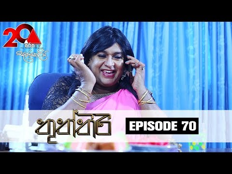 Thuththiri | Episode 70 | Sirasa TV 17th September 2018 [HD]