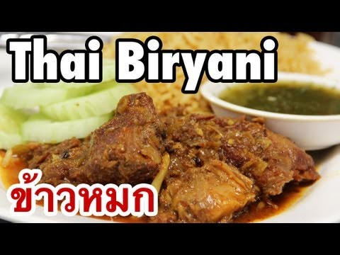 Thai Chicken Biryani - Khao Mok Gai and Muslim Food (ข้าวหมกไก่)