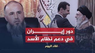لقاء اليوم-هاشم الشيخ: إيران انتشلت النظام السوري