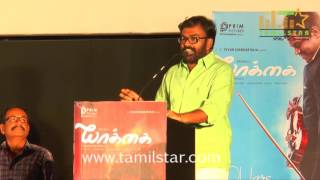 Yaakkai Movie Audio Launch Part 1