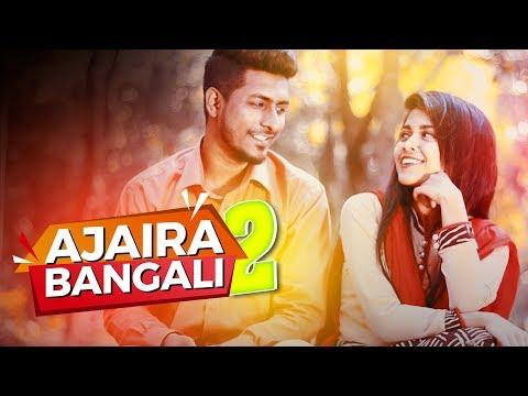 Ajaira Bengali 2   Bangla Funny Video   Madology   Bangla Funny Natok 2018   Bangla Short Film 2018 thumbnail