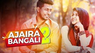 Ajaira Bengali 2 | Bangla Funny Video | Madology | Bangla Funny Natok 2018 | Bangla Short Film 2018