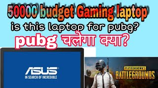 Budget gaming laptop for pubg under 50000 | Asus f570zd gaming review