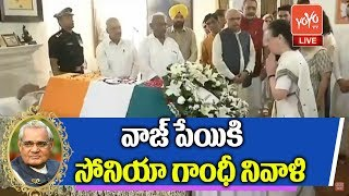 Soniya Gandhi Pay Homage to Atal Bihari Vajpayee | Atal Bihari Vajpayee Passed Away | YOYOTV Channel