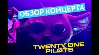 Концерт группы Twenty One Pilots! Как это было