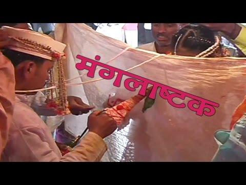 Mangalashtake Dholvadhya - Marathi Lagna Geet