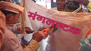 Mangalashtake, Dholvadhya - Marathi Lagna Geet
