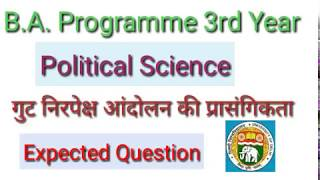 Political science || B.A. programme 3rd year || important question || Non alignment