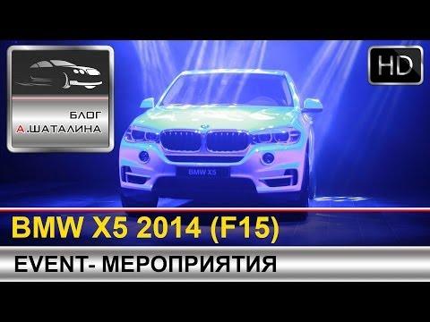 Репортаж с презентации BMW X5 третьего поколения