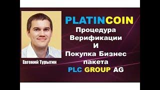 PLATINCOIN Платинкоин - Процедура Верификации и Покупка Бизнес Пакета PLC GROUP AG