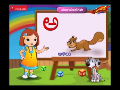 Preschool Learning Kit- Kannada -kids Songs video