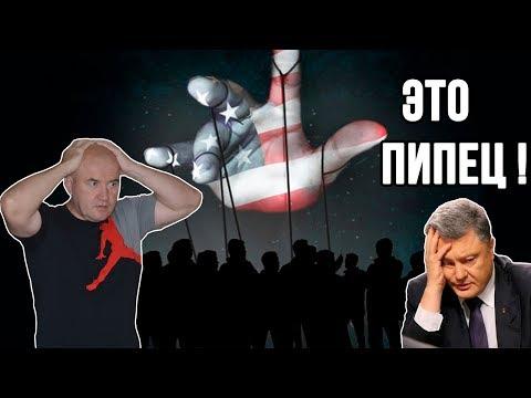 Украина движется к своему краху.
