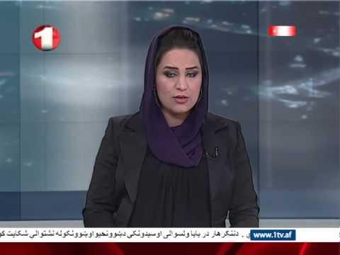 1TV Afghanistan News 5:30 PM خبرهای شامگاهی