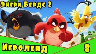 Мультик Игра для детей Энгри Бердс 2. Прохождение игры Angry Birds [8] серия
